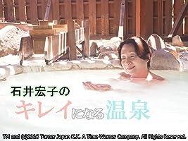石井宏子のキレイになる温泉