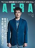AERA (アエラ) 2020年 2/24 号 [雑誌]