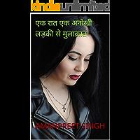 एक रात एक अनोखी लड़की से मुलाक़ात: एक अदबुध प्यारी कहानी (Hindi Edition)