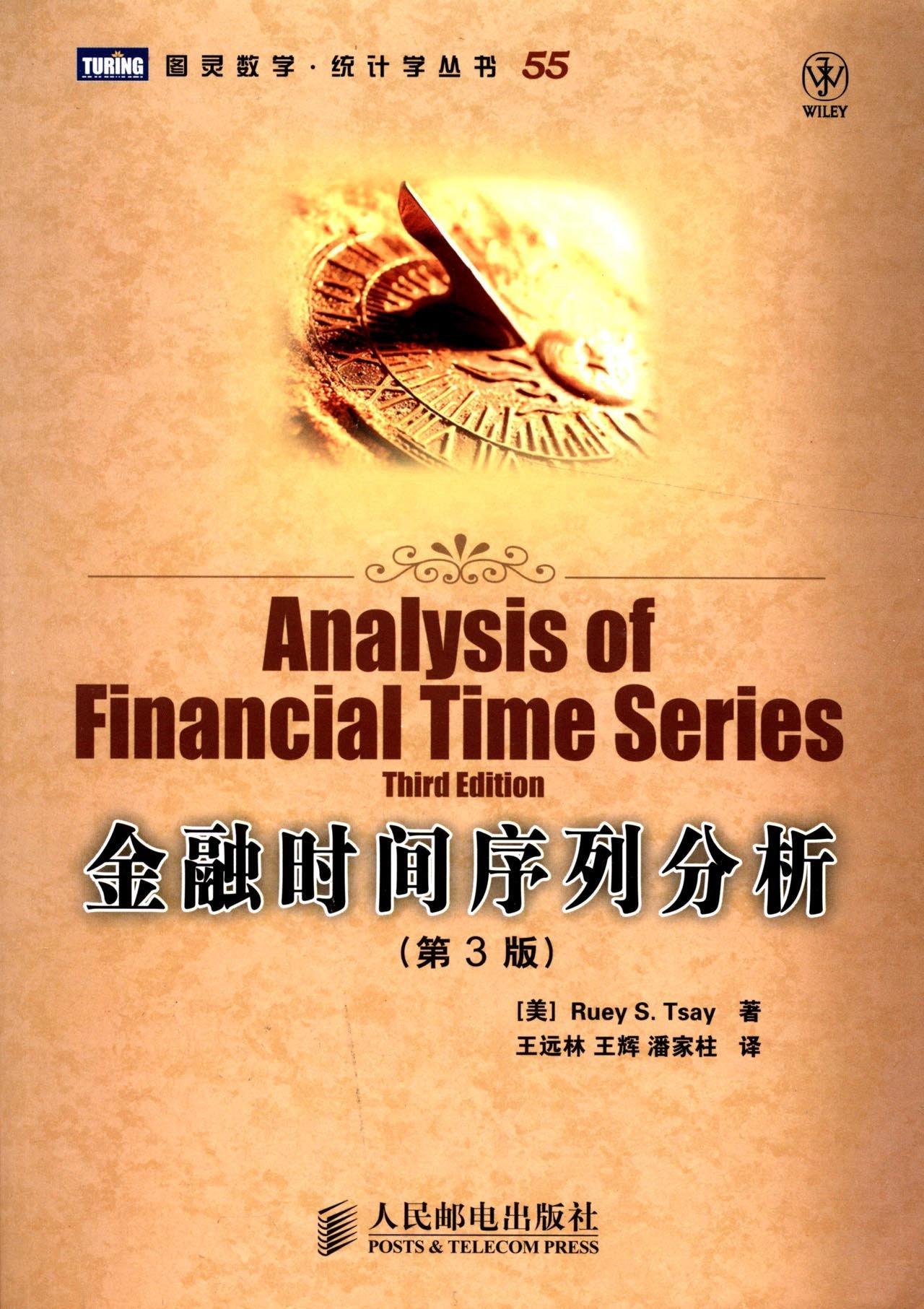 图灵数学·统计学丛书: 金融时间序列分析 (第3版) pdf