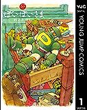 ぽいぽいさま 1 (ヤングジャンプコミックスDIGITAL)