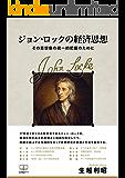 ジョン・ロックの経済思想: その思想像の統一的把握のために (22世紀アート)