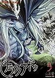 ナラクノアドゥ 3 (ファミ通クリアコミックス)