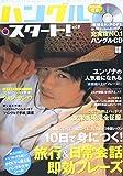 ハングル・スタート!Vol.8 <CD> (別冊宝島)