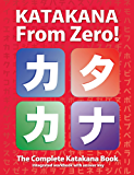 Katakana From Zero!: The complete Katakana book with integrated workbook. (Japanese Writing From Zero! 2) (English Edition)