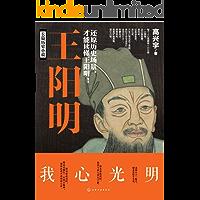 王阳明(长篇历史小说,还原历史场景,才能读懂王阳明)