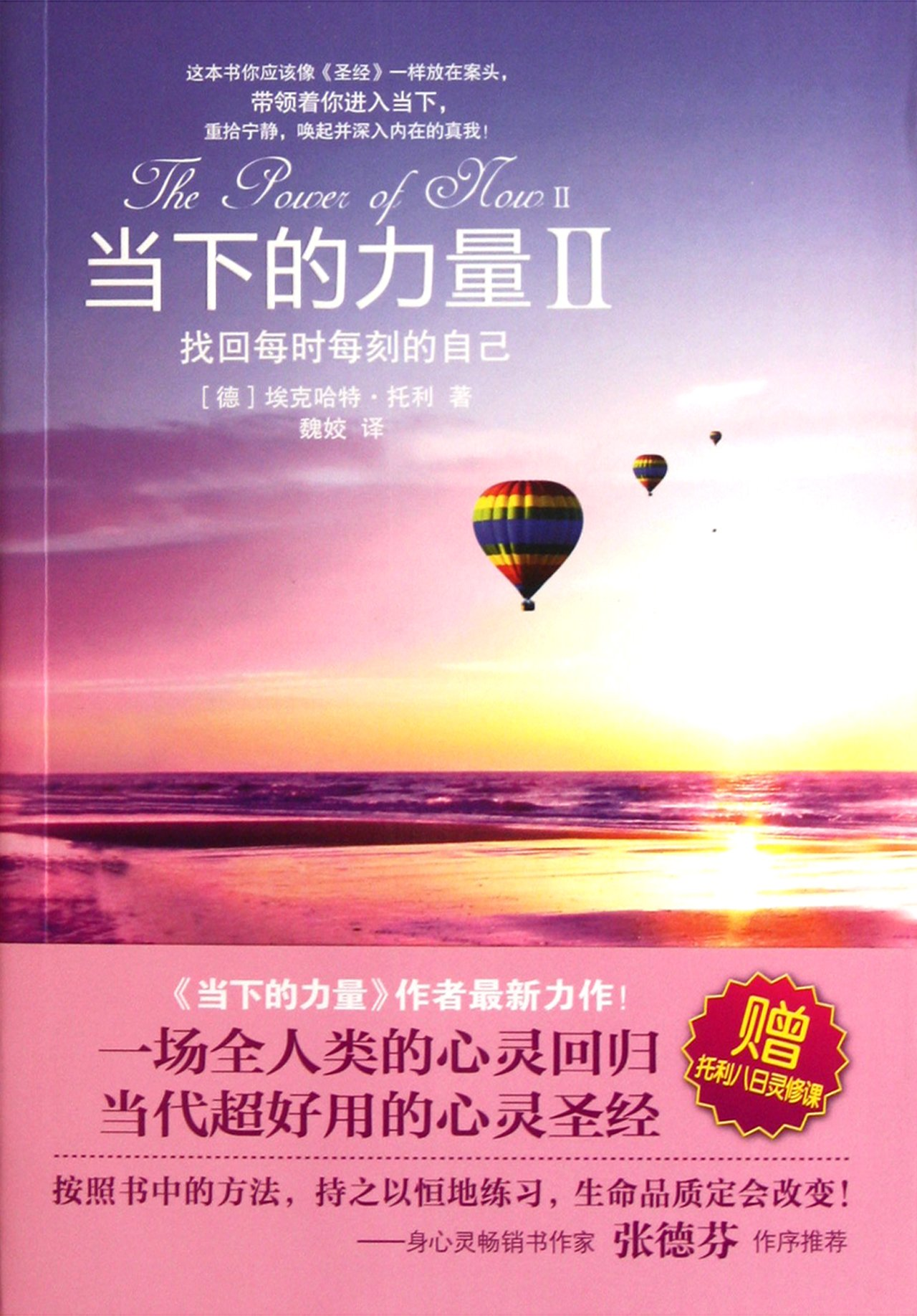 Download The Power of the Present: be yourself at all times (II) (Chinese Edition) PDF