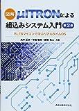 図解 μITRONによる組込みシステム入門(第2版)―RL78マイコンで学ぶリアルタイムOS―