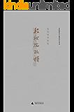段祺瑞政权:民国史军阀篇(袁氏当国,袁后中国,几乎封尘的遗稿,劫后重生) (唐德刚作品 2)