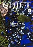 シフト (下) (角川文庫)
