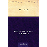Мазепа (Russian Edition)