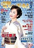 歌の手帖 2020年 02月号 [雑誌]