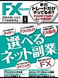 FX攻略.com 2019年1月号 (2018-11-21) [雑誌]