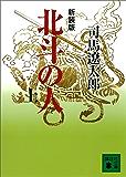 新装版 北斗の人(上) (講談社文庫)