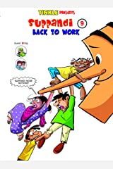 Suppandi 09: Back to Work Kindle Edition