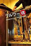ブルワー魂 (日本のクラフトビールを支える23人)