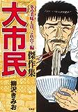 このマンガがすごい!comics 大市民傑作集 冬の美味しは、これだ! 編