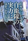 日本人だけがなぜ自衛隊の実力に気づかないのか?