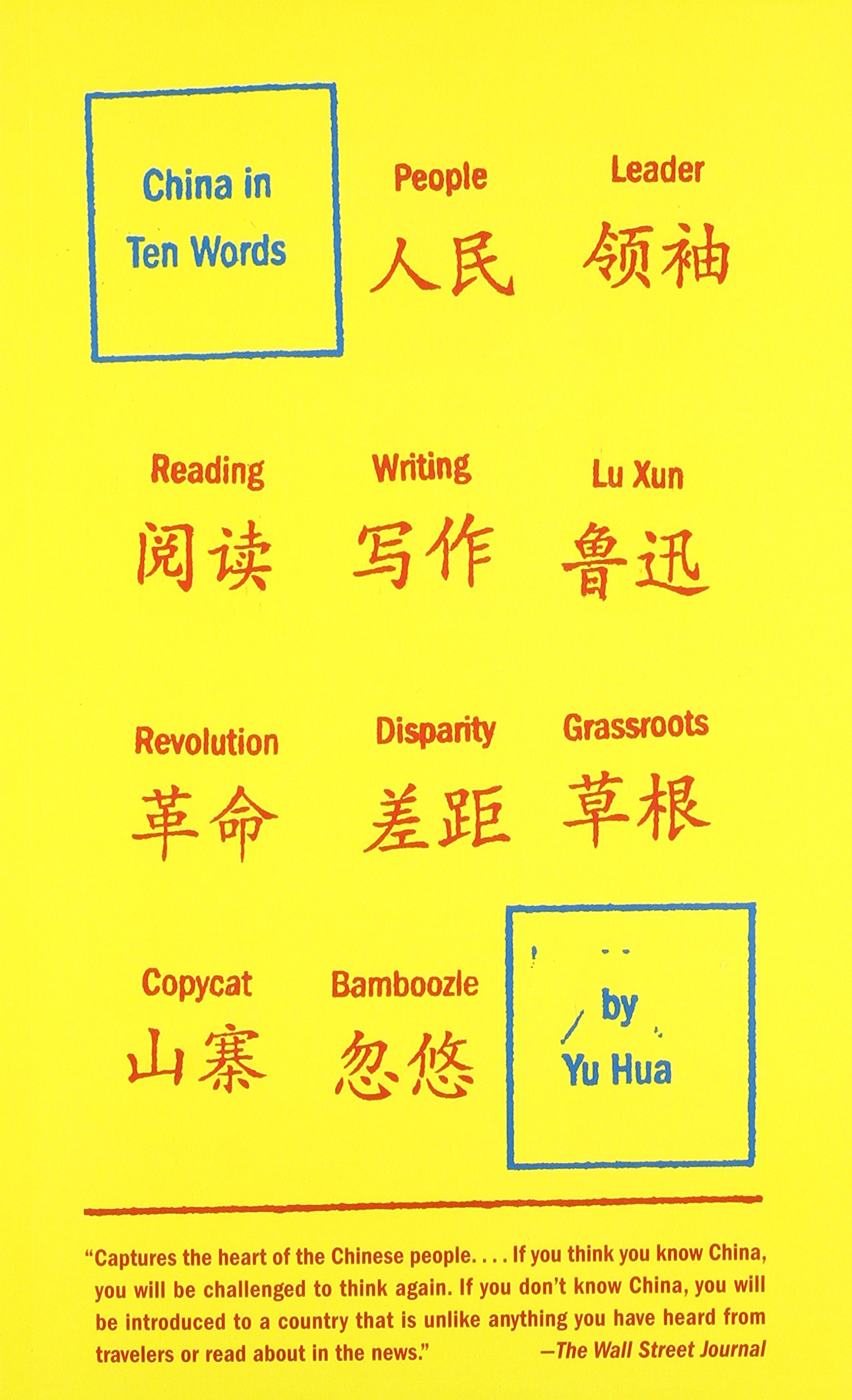 China in ten words yu hua allan h barr 9780307739797 amazon china in ten words yu hua allan h barr 9780307739797 amazon books biocorpaavc