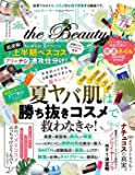 LDK the Beauty mini [雑誌]: LDK the Beauty 2018年 09 月号 増刊