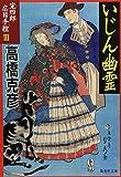いじん幽霊 完四郎広目手控 3 (完四郎広目手控) (集英社文庫)