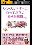 シングルマザーになってからの資格取得術 シングルマザーが双子を育てながら5年で500万円貯めちゃいました!資格取得編