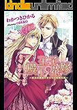 王子殿下の花嫁【SS付】【イラスト付】 ~貧乏お嬢様の甘いちゃ新婚生活~ (ロイヤルキス)