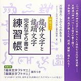 神宿る!  龍体文字と 龍踊文字 完全なぞり書き練習帳