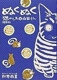 ぬくぬく 猫のしまと山田さん 春夏編