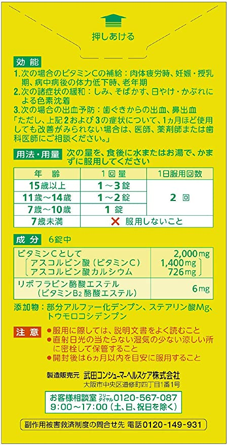 タケダ ビタミン c