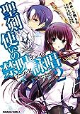 聖剣使いの禁呪詠唱(2) (角川コミックス・エース)