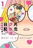 片恋グルメ日記(1) (アクションコミックス(月刊アクション))