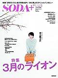 SODA PLUS (ぴあMOOK)