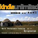 世界写真の旅 第7集 キルギス