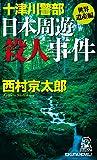 十津川警部 日本周遊殺人事件 〈世界遺産編〉 (トクマ・ノベルズ)