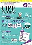 オペナーシング 2018年4月号(第33巻4号)特集:手術室ぐるっと研修ツアー 新人ナースのためのはじめての器械出し