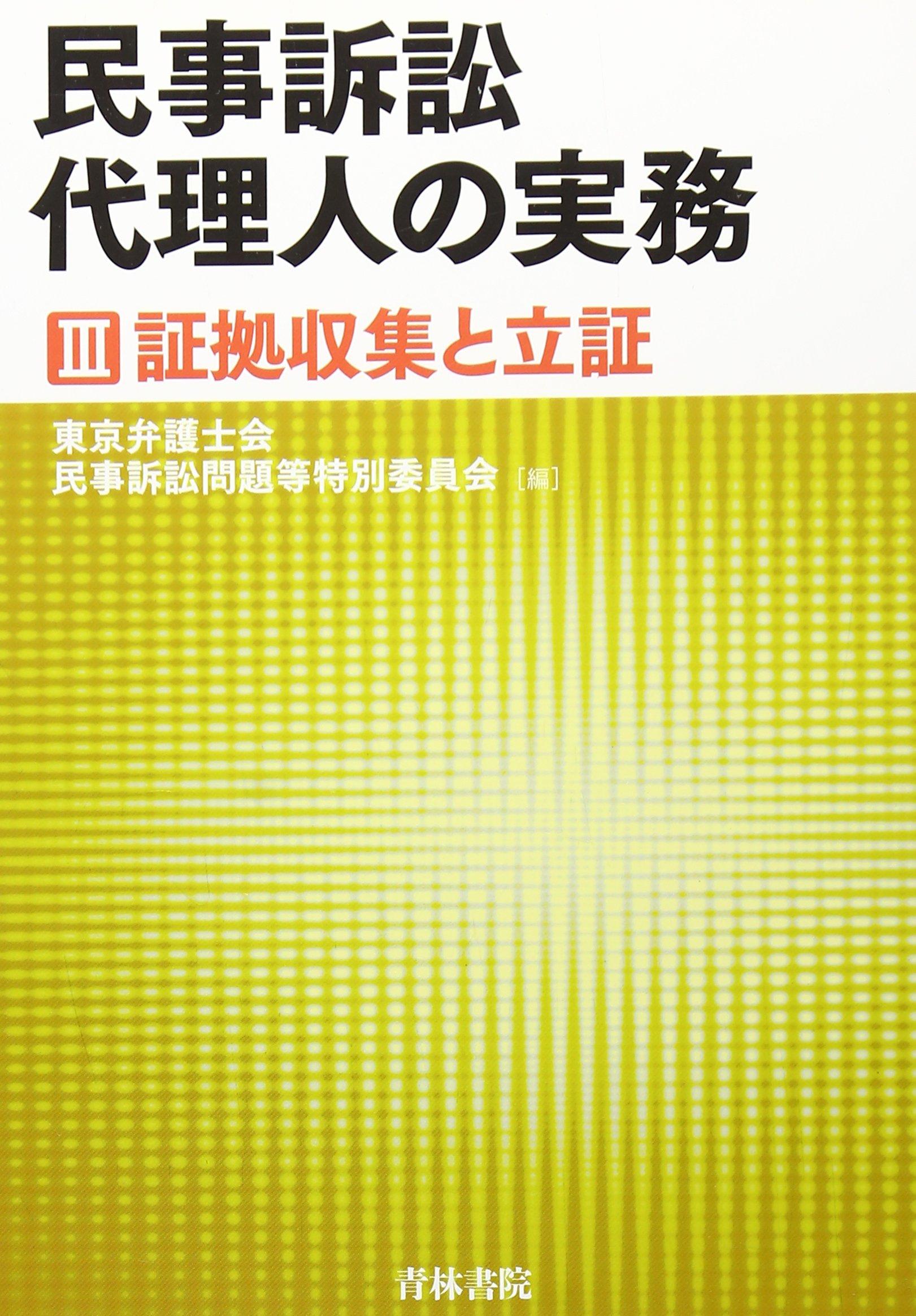 Minji soshō dairinin no jitsumu. 003. PDF