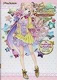 メルルのアトリエ ~アーランドの錬金術士3~ ザ・コンプリートガイド[PS3&PS Vita対応版]