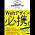 Webデザイン必携。 プロにまなぶ現場の制作ルール84