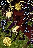 バベルハイムの商人(4) (ブレイドコミックス) (BLADE COMICS)