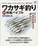 ワカサギ釣り 最新攻略バイブル (エイムック 2750 FISHING HOW TO SERIES 3)