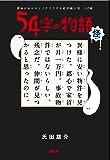 意味がわかるとゾクゾクする超短編小説 ゾク編 54字の物語 怪