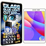 【RISE】【ブルーライトカットガラス】Huawei MediaPad T2 8.0 Pro 強化ガラス保護フィルム 国産旭ガラス採用 ブルーライト90%カット 極薄0.33mガラス 表面硬度9H 2.5Dラウンドエッジ 指紋軽減 防汚コーティング ブルーライトカットガラス