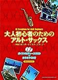 大人初心者のためのアルト・サックス ~洋楽スタンダードでステップアップ~(ガイドメロディー入りCD+カラオケCD付)