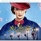 メリー・ポピンズ リターンズ(オリジナル・サウンドトラック)(日本語盤)