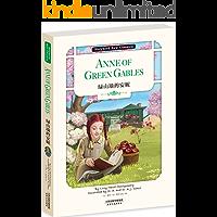 绿山墙的安妮:ANNE OF GREEN GABLES(英文原版) (Holybird New Classics) (English Edition)