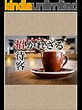 Manekarezaru syotaikyaku Lion detective (Japanese Edition)