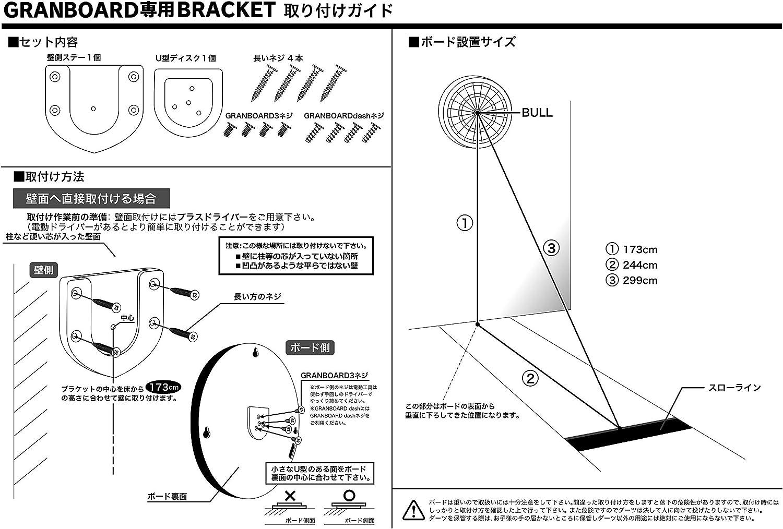 GranBoard Board Board Bracket U-Type Wall Bracket Black