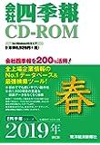 会社四季報CD-ROM 2019年2集・春号 (<CDーROM>)