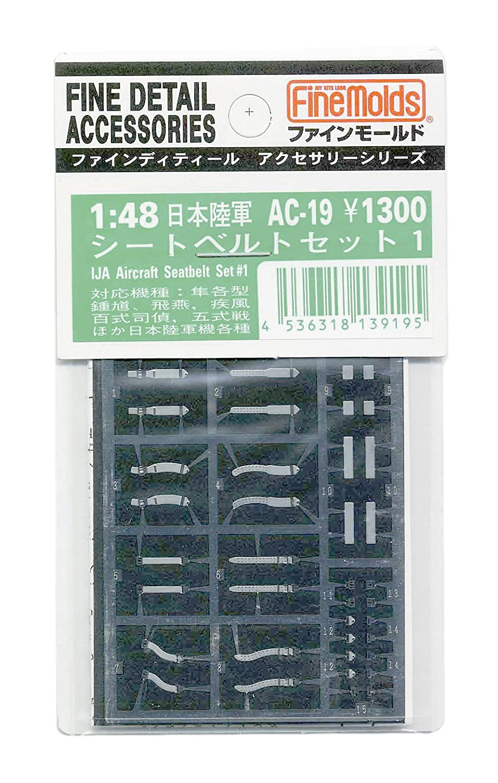 1/48 Japanese Army machine seat belt set 1 (japan import)